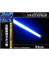 92cm アンダーネオン管 ネオン ライト 12V 車用/ブルー/LED スポコン カスタム アンダースポット