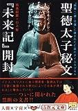聖徳太子秘文『未来記』開封―「親鸞・一遍・日蓮」に隠された亡国のタイムカプセル