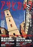 アサヒカメラ 2008年 10月号 [雑誌]