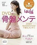 DVDで骨盤メンテ (日経BPムック)