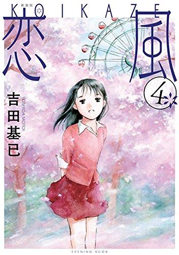 新装版 恋風(4) (KCデラックス イブニング )