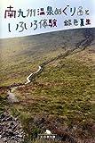 南九州温泉めぐりといろいろ体験 (幻冬舎文庫 き 3-8)