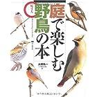 庭で楽しむ野鳥の本―原寸大