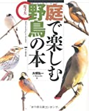 庭で楽しむ野鳥の本—原寸大