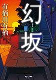 幻坂 (角川文庫)