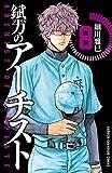 錻力のアーチスト 8 (少年チャンピオン・コミックス)