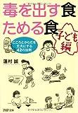 毒を出す食 ためる食[子ども編] (PHP文庫)