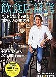"""飲食店経営 2015年 10 月号「今、FC制度で進む""""変化"""