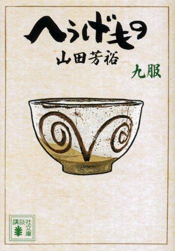 へうげもの 九服 (講談社文庫 や 67-9)
