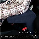 TOYOTA(トヨタ) プロボックス・サクシード専用 アームレスト 純正タイプ ネイビーポリエステル素材