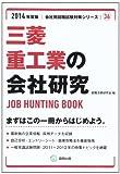 三菱重工業の会社研究 2014年度版―JOB HUNTING BOOK (会社別就職試験対策シリーズ)