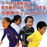 子供用ラッシュガード 水着 紫外線対策 UV対策:UPF50+ 100cm ピンク