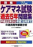 詳解ケアマネ試験過去5年問題集〈'11年版〉
