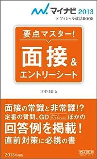 マイナビ2013オフィシャル就活BOOK 要点マスター! 面接&エントリーシート (マイナビオフィシャル就活BOOK)