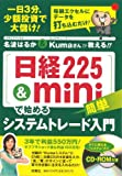 名波はるか&Kumaさんが教える!![日経225&mini]で始めるシステムトレード入門