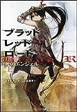 ブラッドレッドロード 死のエンジェル(上) (ソフトバンク文庫)(モイラ・ヤング/Moira Young/三辺律子)