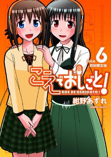 こえでおしごと! 6巻 【初回限定版】 (ガムコミックスプラス)