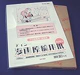 アイシーマンガ原稿用紙 B4厚135Kg ×5冊 IM-35B×5
