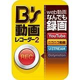 B's 動画レコーダー 2  [ダウンロード]