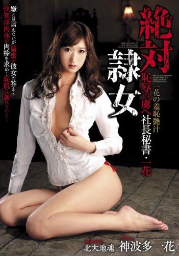 絶対隷女 神波多一花 AVS collector\'s [DVD]