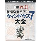 ウィンドウズ7大全 (日経BPパソコンベストムック)