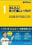かんたん!作って楽しいブログ (I・P・S MOOK NIFTY Books 1)