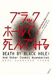 ブラックホールで死んでみる―タイソン博士の説き語り宇宙論