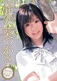 絶対少女 葵つかさ [DVD]