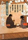 たそがれ長屋—人情時代小説傑作選 (新潮文庫)