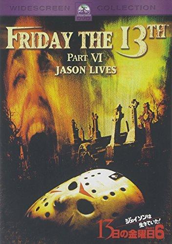 13日の金曜日 PART6 ジェイソンは生きていた! [DVD]