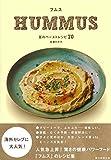 フムス 豆のペーストレシピ70