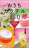 new! おうちカクテル150