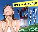 タイヨー ハナシャワー (花粉・ハウスダストコンパクト鼻洗浄器)