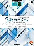 STAGEA・EL ポピュラー 5級 Vol.88 5級セレクション ~パート・オブ・ユア・ワールド~