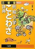 三省堂 例解小学ことわざ辞典 ワイド版