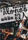 年末特別企画・キリサキ十大ニュース2009・前篇