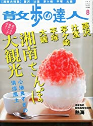 散歩の達人 2011年 08月号 [雑誌]