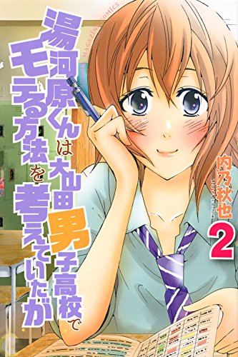 湯河原くんは大山田男子高校でモテる方法を考えていたが(2) (講談社コミックス)