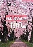 日本 桜の名所100選―見直したい日本の「美」 (主婦の友ベストBOOKS)