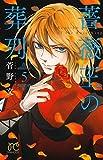 薔薇王の葬列(5): プリンセス・コミックス