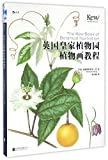 img - for The Kew Book of Botanical Illustration (Chinese Edition) book / textbook / text book