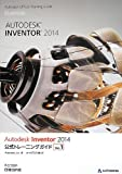Autodesk Inventor 2014公式トレーニングガイド Vol.1 (Autodesk official training guide)