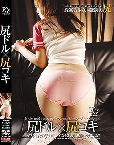 尻ドル×尻コキ [DVD]