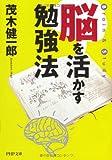 脳を活かす勉強法 (PHP文庫)