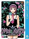 ロザリオとバンパイア Season II 6 (ジャンプコミックスDIGITAL)