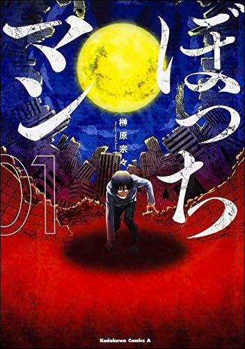 ぼっちマン  1  カドカワコミックス・エース