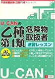 U-CANの乙種第4類危険物取扱者速習レッスン