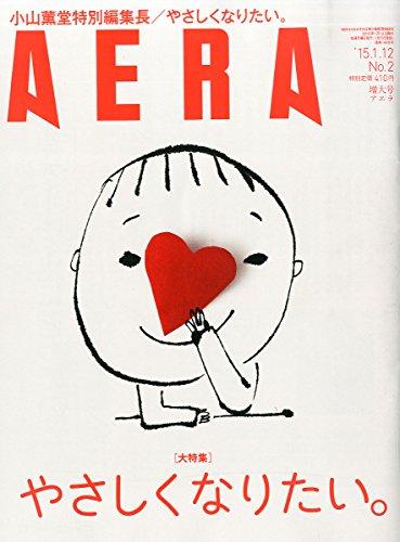 AERA (アエラ) 2015年 1/12号 [雑誌]