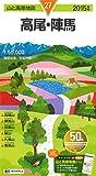 山と高原地図 高尾・陣馬 2015 (登山地図 | マップル)