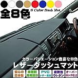 ダッシュマット ステップワゴン/スパーダ共通 RF5~8系 H15.06~H17.04 全8色 [安心の日本製][車種別専用設計]